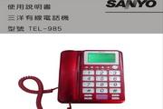 三洋TEL-985电话机使用说明书