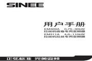 正弦 EM309A-9R0-3AB变频器 用户手册