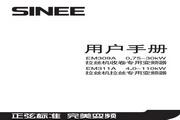 正弦 EM309A-7R5-3AB变频器 用户手册