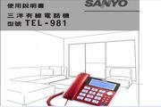 三洋TEL-981电话机使用说明书