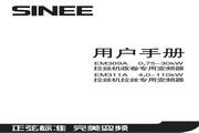 正弦 EM309A-5R5-3AB变频器 用户手册