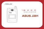 华硕ASUS J201型手机 使用说明书