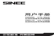 正弦 EM309A-4R0-3AB变频器 使用手册