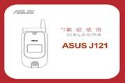 华硕ASUS J121型手机 使用说明书