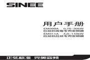 正弦 EM309A-1R5-3AB变频器 使用手册