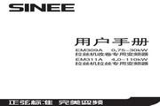 正弦 EM309A-0R7-3AB变频器 使用手册