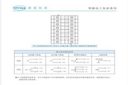 索思WT-4000E-9S4智能双回路、双数显、双输出控制变送仪表说明书
