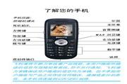 飞利浦 S660手机 使用说明书