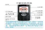 飞利浦 E100手机 使用说明书