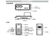 步步高HWDCD007(108)TSD无绳电话使用说明书
