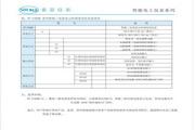 索思WT-E4000E-2S9智能双回路、双数显、双输出控制变送仪表说明书
