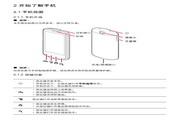 华为 U8800型手机 使用说明书