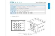 索思WT-4000-9S4+智能双回路、双数显、双输出控制变送仪表说明书