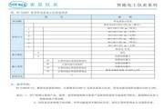 索思WT-4000-9S7智能双回路、双数显、双输出控制变送仪表说明书