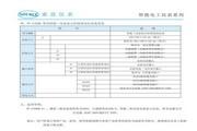 索思WT-4000-9SY+智能双回路、双数显、双输出控制变送