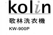 歌林KW-900P型洗衣机使用说明书