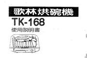 歌林TK-168型烘碗机使用说明书