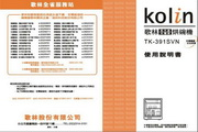 歌林TK-391SVN型烘碗机使用说明书