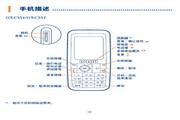 阿尔卡特 OT-C552手机 使用说明书