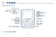 阿尔卡特 OT-C551手机 使用说明书