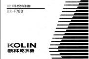 歌林DR-F700型干衣机使用说明书