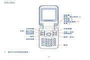 阿尔卡特 OT-C652手机 使用说明书