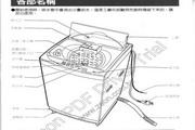 歌林BW-J128S型洗衣机使用说明书