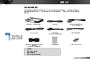 奥图码 HD75投影机 说明书