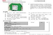 澳德思MCR-PT100(CU50)工业温度变送器说明书