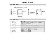 联想Lenovo X1手机 使用说明书