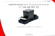 澳德思 SMCR1522S超小型直流电量变送器 说明书