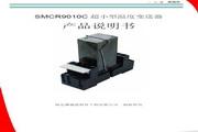 澳德思 SMCR9010C超小型温度变送器 说明书