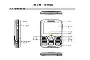 联想Lenovo V600手机 使用说明书