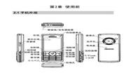 联想Lenovo TD900手机 使用说明书