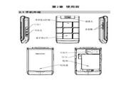 联想Lenovo TD800手机 使用说明书