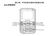 联想Lenovo TD100手机 使用说明书