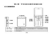 联想Lenovo S708手机 使用说明书
