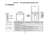 联想Lenovo S700+手机 使用说明书