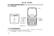 联想Lenovo S610手机 使用说明书