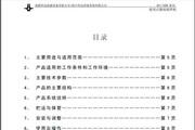 华远ZX7-315IGBT系列逆变式整流弧焊机说明书