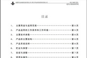华远ZX7-500IGBT系列逆变式整流弧焊机说明书