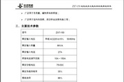 华远ZX7-150逆变式直流弧焊机使用说明书