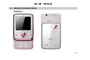 联想Lenovo S533手机 使用说明书