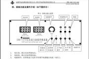 华远ZDE-1000交直流方波弧焊整流器使用说明书