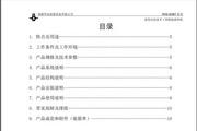 华远WSE-500IGBT焊机使用说明书