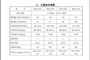 华远RSN-1200电弧螺柱焊机使用说明书