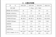 华远RSN-1600电弧螺柱焊机使用说明书
