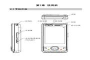 联想Lenovo S70手机 使用说明书
