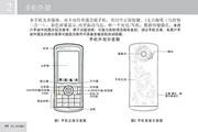 TCL MBO568手机 使用说明书