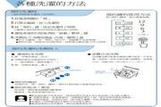 三洋SW-1088AF洗衣机使用说明书